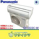 【中古】R▲パナソニック ルームエアコン 2012年 2.2kw 〜8畳 CS-J222C (07873)