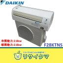 【中古】R▲ダイキン ルームエアコン 2010年 2.8kw 〜12畳 F28KTNS (07849)
