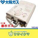 【中古】M▽大阪ガス 給湯器 瞬間湯沸かし器 2013年 都市ガス YR546 (06193)