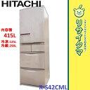 【中古】R▲日立 冷蔵庫 415L 2013年 5ドア 自動製氷 ビック&スリム60 R-S42CML (06263)