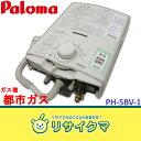 【中古】M▽パロマ 瞬間湯沸かし器 2012年 LPG プロパンガス PH-5BV-1 (06326)