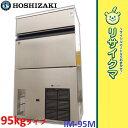 【中古】K▼美品 ホシザキ 製氷機 キューブアイス 2013年 95kgタイプ IM-95M スコップ付 (04759)