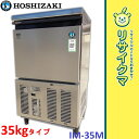 【中古】O▼ホシザキ 製氷機 キューブアイス 2012年 35kgタイプ IM-35M スコップ付 (04778)