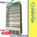 【中古】K▼フクシマ多段オープン 冷蔵ショーケース お弁当 お惣菜 2011年 400L MCU-35GKPOR (04933)