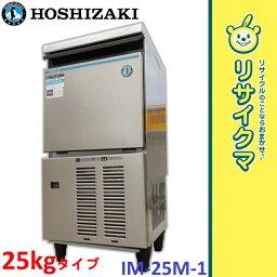 【中古】K▼ホシザキ 製氷機 キューブアイス 2015年 kgタイプ IM-25M-1 スコップ付 (04976)