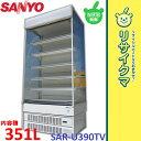 【中古】O▼サンヨー 多段オープン 冷蔵ショーケース 351L お弁当 お惣菜 インバーター制御 SAR-U390TV (04999)