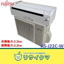 【中古】M▽富士通 ルームエアコン 2013年 2.2kw 〜8畳 人感センサー AS-J22C (07992)