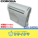【中古】M▽コロナ ルームエアコン 2009年 4.0kw 〜16畳 CSH-S409G (13112)