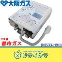 【中古】M▽大阪ガス ハーマン 瞬間湯沸かし器 2011年 都市ガス YR546 (06527)