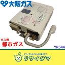【中古】M▽大阪ガス ハーマン 瞬間湯沸かし器 都市ガス 元止め式 YR544 (06548)