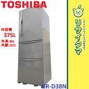 【中古】R▲東芝 冷蔵庫 375L 2011年 3ドア 自動製氷 GR-D38N (06594)