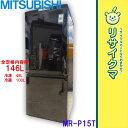 【中古】K▽三菱 冷蔵庫 146L 2012年 2ドア 人気カラー ブラック MR-P15T (06708)