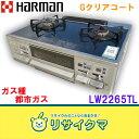 【中古】M△ハーマン ガスコンロ 2013年 都市ガス 左強火 Gクリアコート LW2265TL (06712)