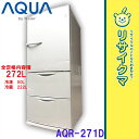 【中古】K▼アクア 冷蔵庫 272L 2015年 3ドア シルバー 人気容量 AQR-271D (06851)