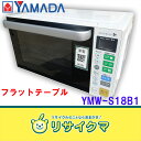 【中古】M△ヤマダ電機 電子レンジ 2016年 フラット庫内 ホワイト YMW-S18B1 (06761)