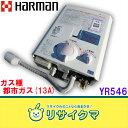 【中古】M▽大阪ガス ハーマン 瞬間湯沸かし器 2011年 都市ガス C (11012)