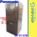 【中古】K▼パナソニック 冷蔵庫 138L 2013年 2ドア 稀少カラー ブラウン NR-B145W (11242)