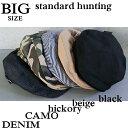 ショッピングハンチング (2641323)■BIGサイズ*大きいサイズ*コットンハンチング*帽子*鳥打帽 5color 人気の迷彩 CAMO ヒッコリー あります♪