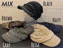 6442068■0a1w 帽子 5colors ミックス ニットキャスケット ジグザグ編み ニット キャスケット ツバ付き 防寒 あったか 男女兼用 メンズ レディース 秋 冬