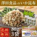 澤田食品のいか昆布 シャキット梅ちりめん 選べる3袋【メール便送料無料】 ふりかけ