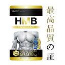 HMB hmb ダイエット サプリ 国産 プロテイン サプリメント 筋トレ トレーニング HMB POWER BOOST 1袋 90000mg 360タブレット HMB パワーブースト 送料無料 幸せラボ
