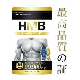 HMB <strong>hmb</strong> ダイエット サプリ 国産 プロテイン サプリメント 筋トレ トレーニング HMB POWER BOOST 1袋 90000mg 360タブレット HMB パワーブースト 送料無料 幸せラボ