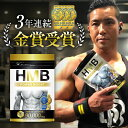 HMB hmb ダイエット サプリ 国産 HMB サプリメント 筋トレ トレーニング HMB POWER BOOST 1袋 90000mg 360タブレット HMB サプリ パワーブースト 送料無料 幸せラボ BULKEY バルキー