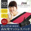 【送料無料】驚きの高密度40Dを実現!高反発ウレタンマットレスパッド ベッドマットレスの上に敷く厚さ4cmタイプで極上の寝心地を実現 高反発で寝がえり楽々 RISEスリープマジックマットレスパッドV02 ウェーブタイプ ダブルサイズ