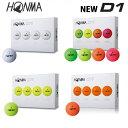 ☆2018年 HONMA ホンマ NEW D1 ゴルフボール 1ダース(12個入り) ホワイト/イエロー/マルチカラ?/オレンジ 本間