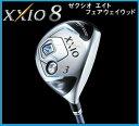 2014年モデル ダンロップXXIO8(ゼクシオ エイト)フェアウェイウッドゼクシオMP800カーボンシャフト日本正規品