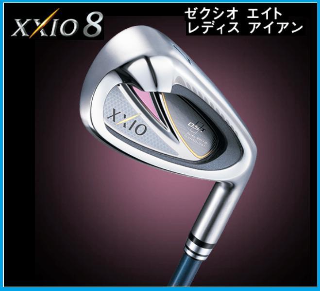 2014年モデル ダンロップレディース XXIO8(ゼクシオ エイト)アイアン単品 #5、#6、AW ゼクシオMP800Lカーボンシャフト日本正規品
