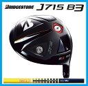 ☆2014年 ブリヂストンゴルフ J715 B3(460CC)ドライバー TOUR AD MJ-6 ツアーAD カーボンシャフト