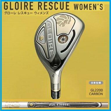 2014年 テーラーメイド GLOIRE WOMEN'S RESCUE グローレウィメンズ レスキュー GL2200カーボンシャフト 日本正規品 ☆レディス☆
