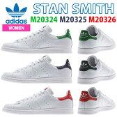 【最大500円OFFクーポン】アディダス スタンスミス レディース スニーカー 白 正規品 adidas STAN SMITH WHITE 【M20324】 【M20325】 【ads18】 スーパースター 等も大量入荷
