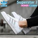 【クーポンでさらに300円OFF】adidas Supers...