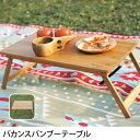 Vacances バカンスバンブーテーブル /ピクニック/テーブル/アウトドア/キャンプ/折りたたみ/折り畳み/おしゃれ/木製/かわいい/ナチュラル/