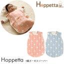 【ラッピング対応】 Hoppetta(ホッペッタ) 6重ガーゼスリーパー /スリーパー/ガーゼ/Hoppetta/ホッペッタ/夏/出産祝い/ギフト/ベビー/かわ...