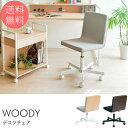 Woody デスクチェア 【ノベルティ対象外】 /デスクチェア/キャスターチェア/学習チェア/おしゃれ/北欧/椅子/チェア/パソコンチェア/PCチェア/いす/