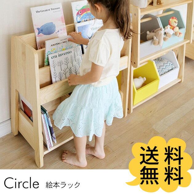 Circle 絵本ラック /絵本棚/絵本ラック/絵本収納/木製/おしゃれ/本棚/子供部屋/リビング/家具/収納/