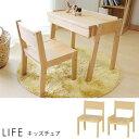 Life キッズチェア /キッズチェア/子供椅子/木製/ローチェア/子供用/高さ調節/子供部屋/椅子/イス/チェア/ 【あす楽対応】