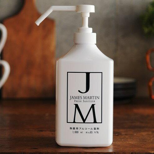 JAMES MARTIN ジェームズマーティン 除菌用アルコール シャワーポンプ 1000ml 除菌 インフルエンザ ノロウイルス 消毒 風邪 手洗い ジェームスマーティン デザイン 食中毒 消臭