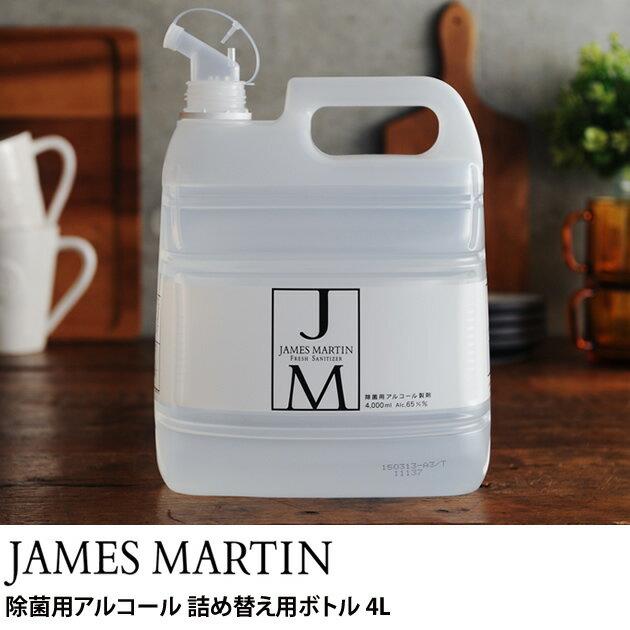 【エントリーでポイント最大3倍】 JAMES MARTIN ジェームズマーティン 除菌用アルコール 詰め替え用ボトル 4L 除菌 インフルエンザ ノロウイルス 消毒 風邪 手洗い ジェームスマーティン デザイン 食中毒 消臭 【あす楽対応】
