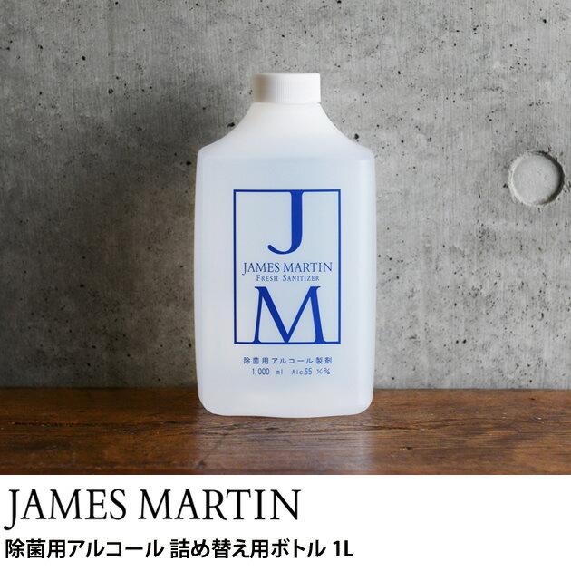 JAMES MARTIN ジェームズマーティン ...の商品画像