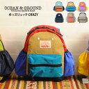 OCEAN&GROUND(オーシャンアンドグラウンド) キッズリュック DAYPACK CRAZY 【ラッピング対応】 /リュック/リュックサック/子供/キッズ...