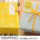 【有料】ラッピング 黄色リボン 【あす楽対応】