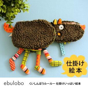 エブロボ しんぼう いっぱい ラッピング ルールー ぬいぐるみ おもちゃ