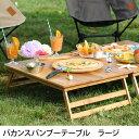 【すくすく100円クーポン】 Vacances バカンス バカンスバンブーテーブル ラージ ピクニック テーブル アウトドア キャンプ 折りたたみ 折り畳み おしゃれ 木製 かわいい ナチュラル 【あす楽対応】