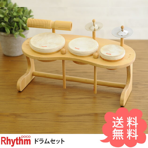 Rhythmpocoリズム・ポコドラムセット楽器子供用ドラムセットプレゼントナカノリズムポコおもちゃ