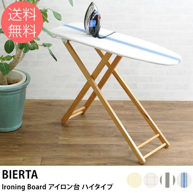 BIERTA(ビエルタ) Ironing Board アイロン台 ハイタイプ /アイロン台/スタンド式/折りたたみ/おしゃれ/木製/メッシュ/スチールボード/高さ調整/かわいい/カバー/