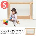 日本育児 らくらく とおせんぼ2 高さ調節(H56cm 61cm) S ベビーゲート 柵 日本育児 伸縮 突っ張り 置くだけ ベビーゲイト ベビー ペット セーフティーグッズ